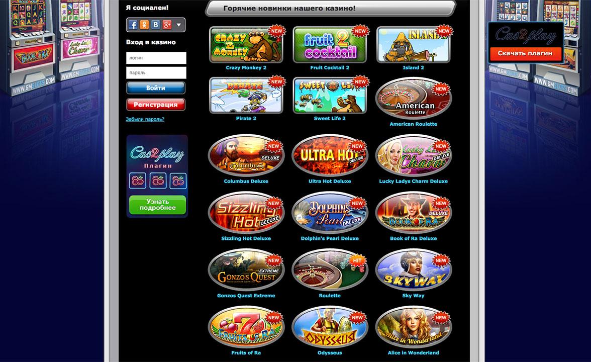 играть онлайн бесплатно в казино champion