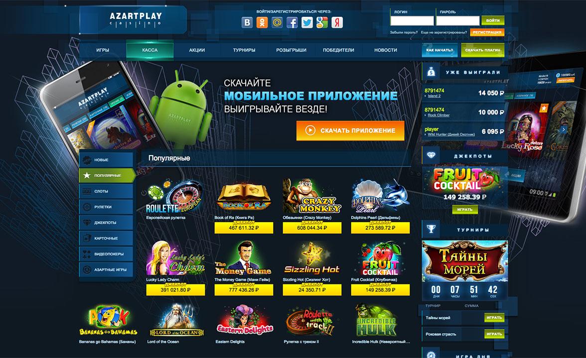 otzivi-onlayn-kazino-azartplay